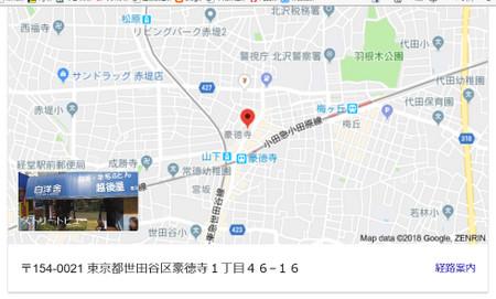 Yamashitahotspringatgoutokuji