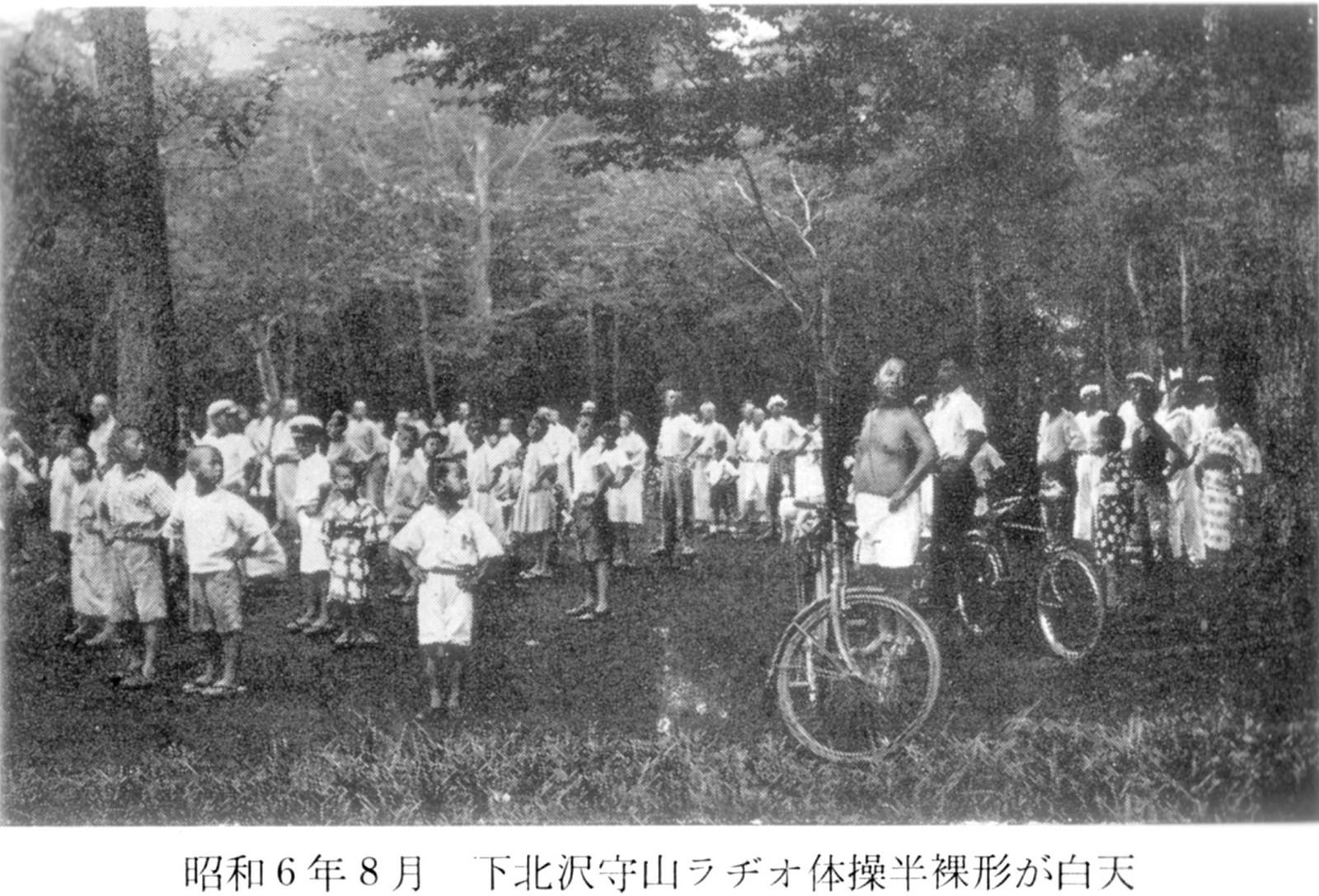 松沢の「将軍池」と「加藤山」(...